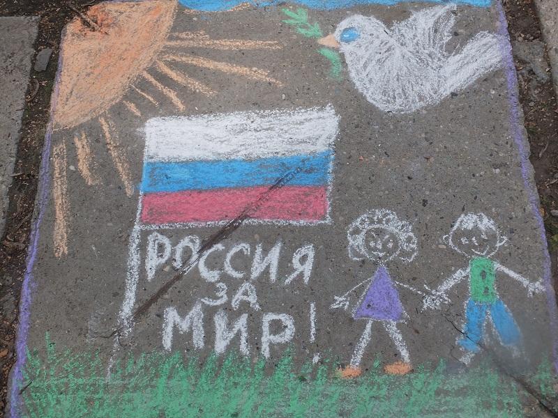 день россии рисунок на асфальте каждом домохозяйстве